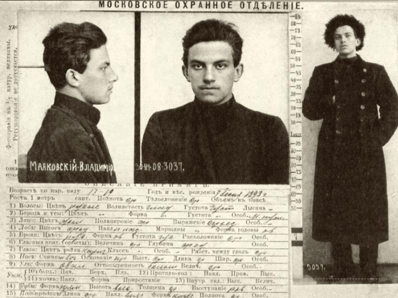 Карточка Владимира Маяковского