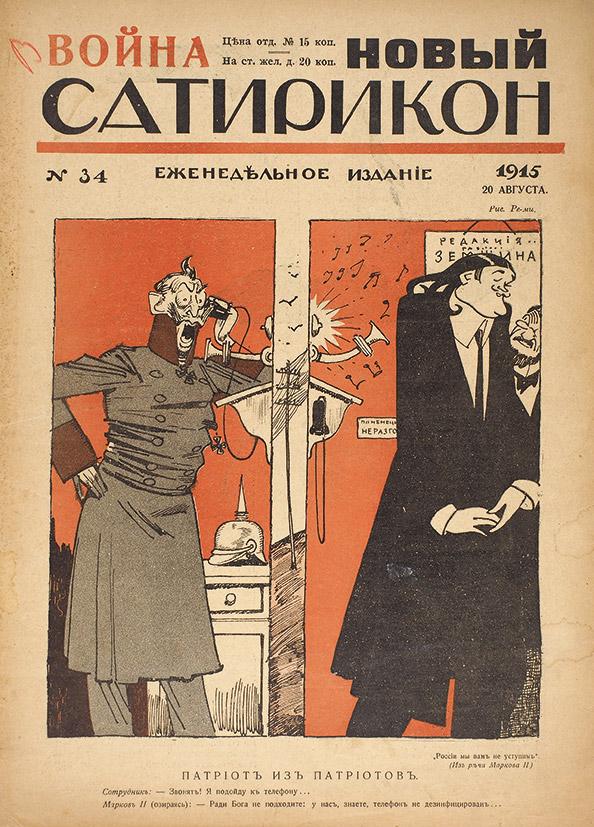 Журнал «Новый Сатирикон»