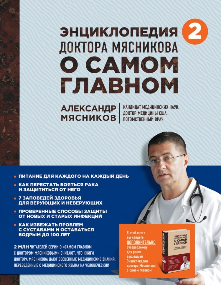 Книга Александра Мясникова «О самом главном с доктором Мясниковым»