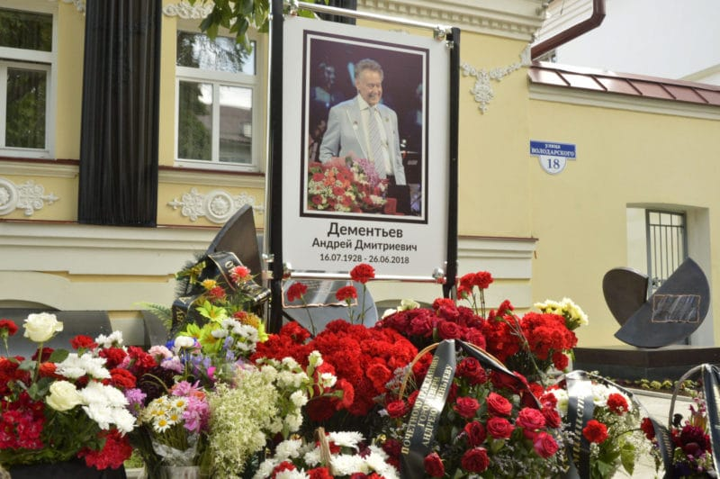 Похороны Андрея Дементьева