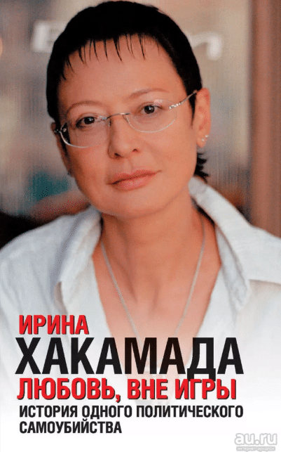 Книга Ирины Хакамады «Любовь вне игры»