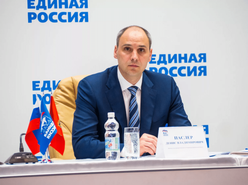 Денис Паслер в партии «Единая Россия»