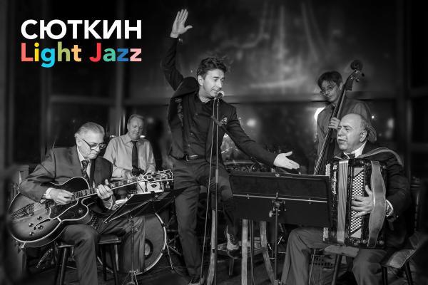 Валерий Сюткин с Light Jazz