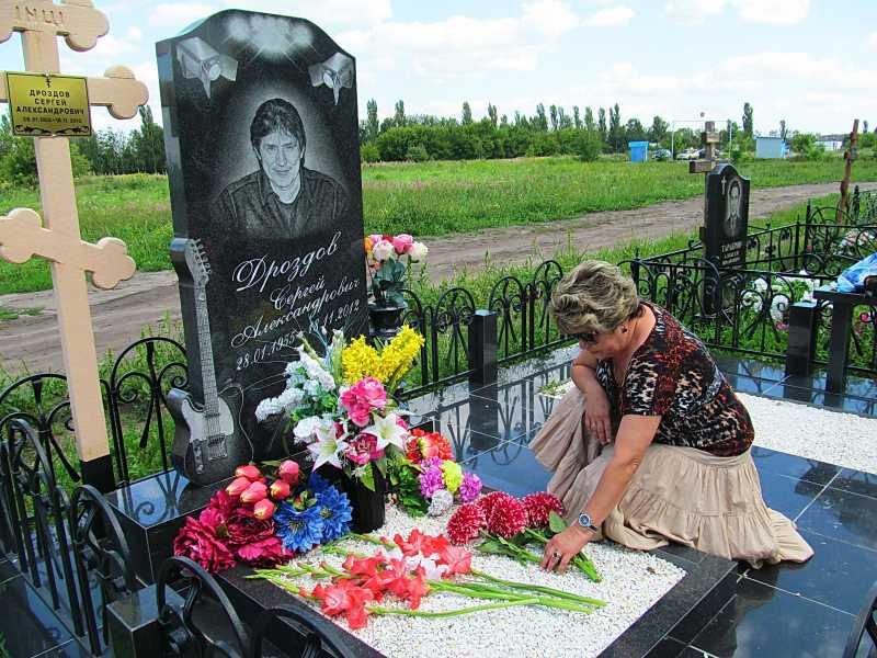 Могила Сергея Дроздова