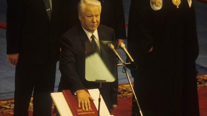 Инаугурация Бориса Ельцина