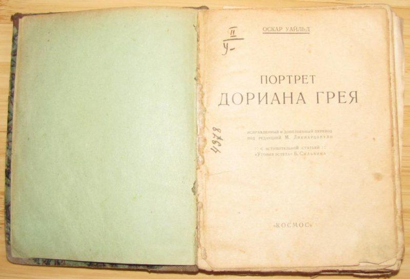 Книга Оскара Уайльда «Портрет Дориана Грея»