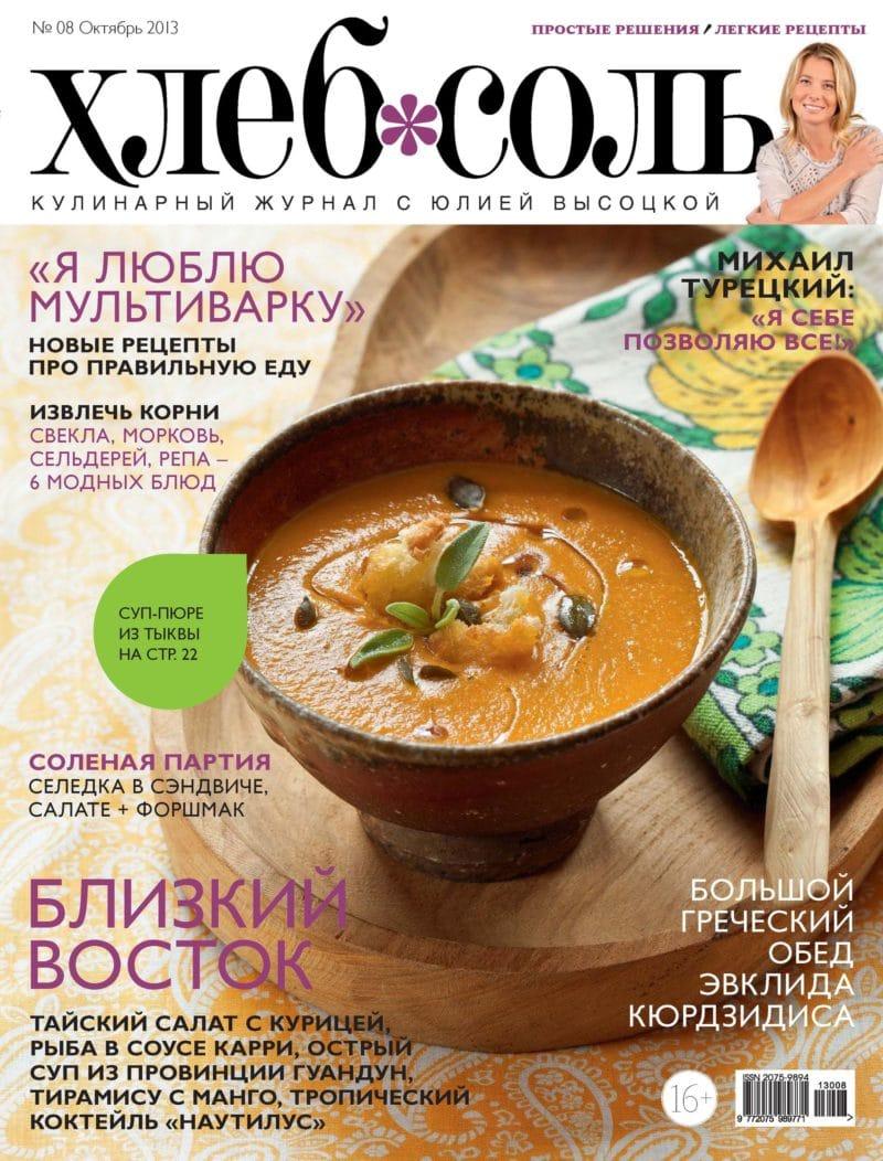 Журнал «ХлебСоль»
