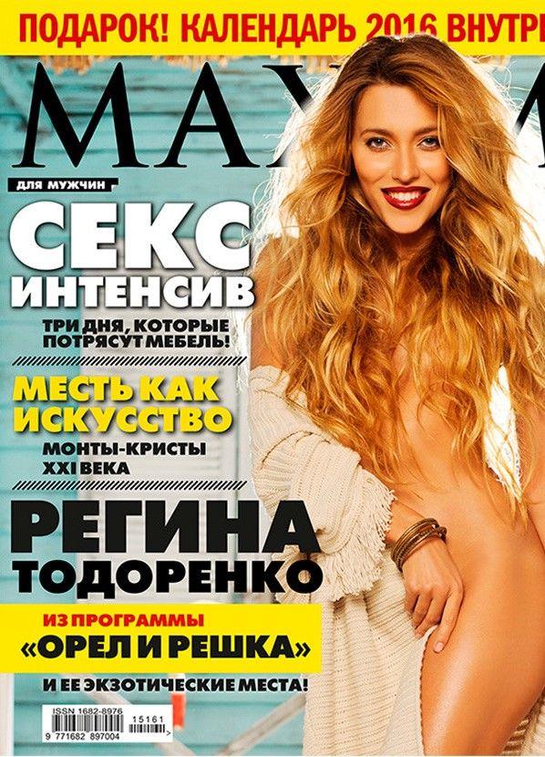 Регина Тодоренко на обложке журнала «Максим»