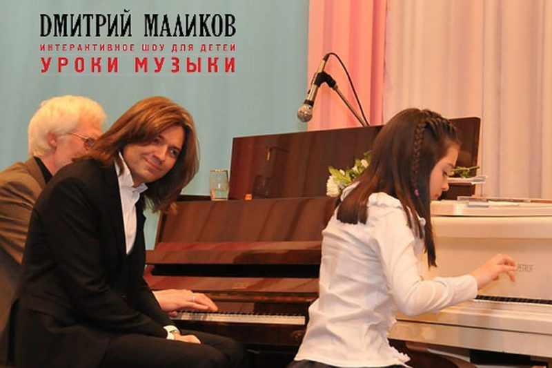 Проект Дмитрия Маликова «Уроки музыки»