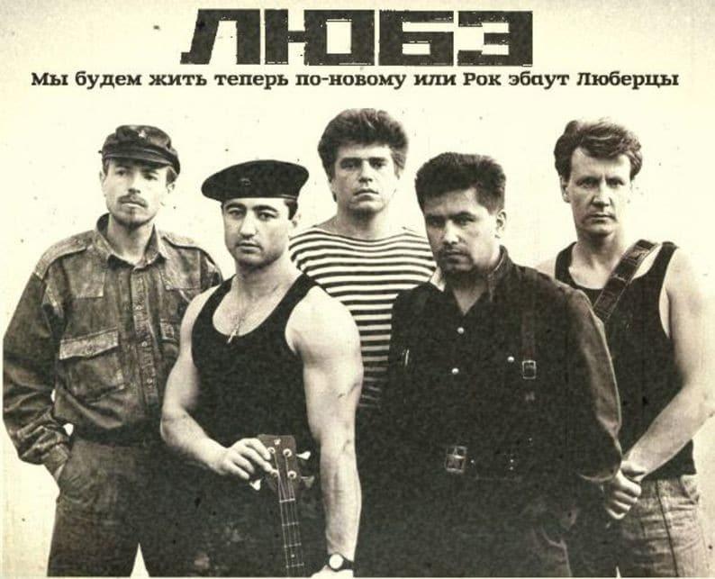 """Николай Расторгуев с группой """"Любэ"""" в 1989 году"""