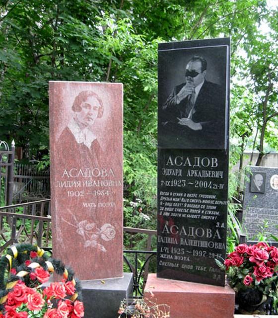 Могила Эдуарда Асадова