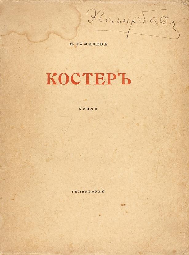 Стихи Гумилева издательства «Гиперборей»