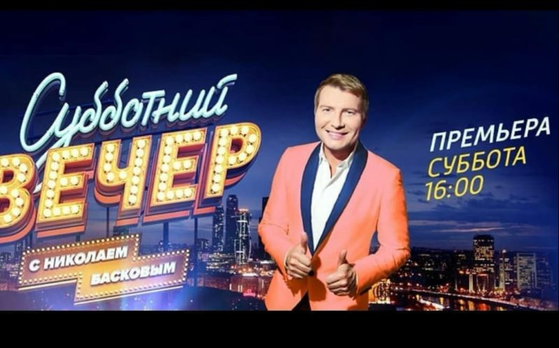 Николай Басков в программе «Субботний вечер»