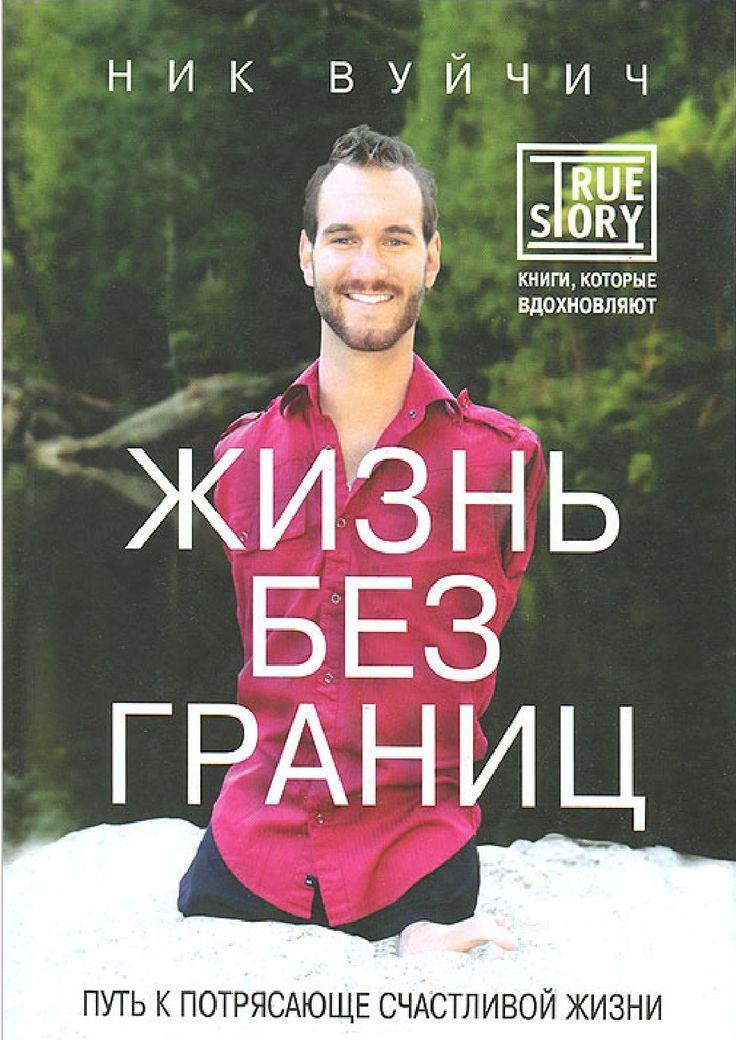 Книга Ника Вуйчича Жизнь без границ. Путь к потрясающе красивой жизни