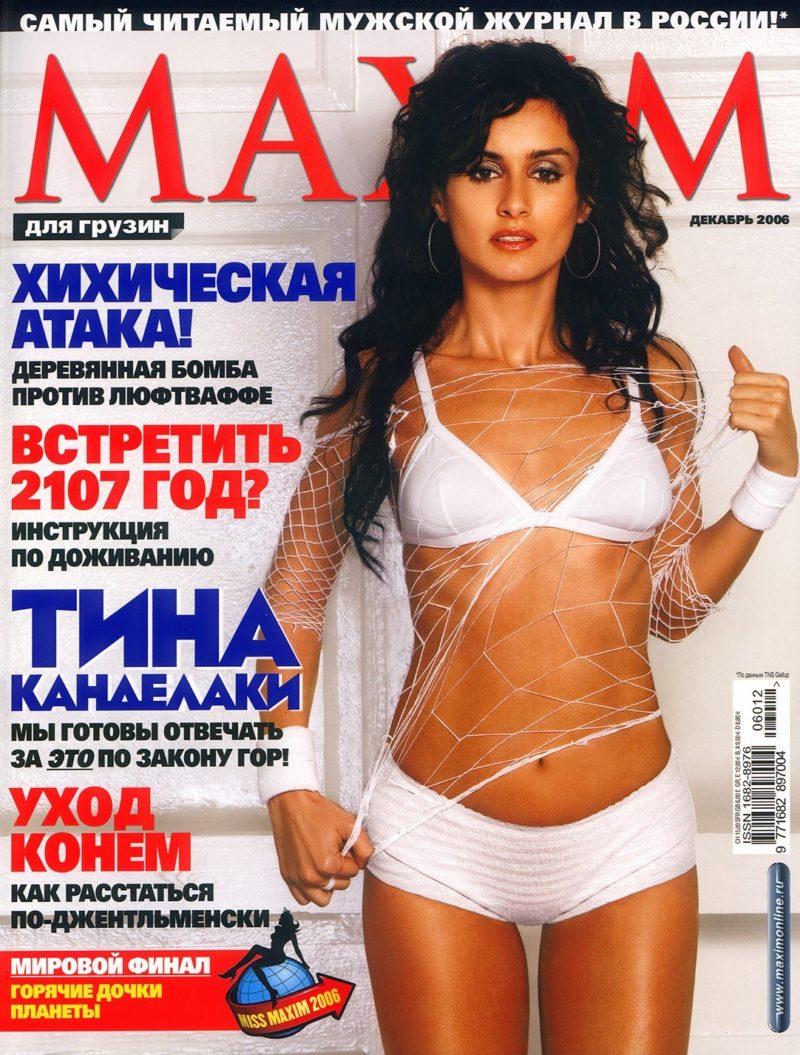 Тина Канделаки в журнале «MAXIM»
