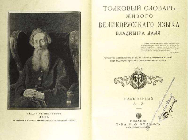 «Толковый словарь живого великорусского языка» Владимира Даля