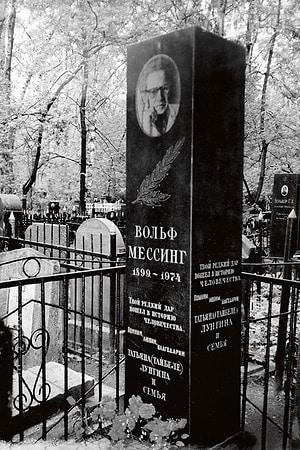 Могила Вольфа Мессинга