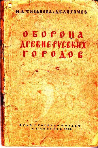 Дмитрий Сергеевич Лихачев