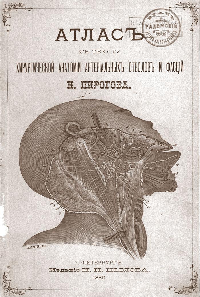 Анатомический атлас Николая Пирогова