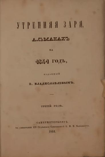 Альманах «Утренняя Заря» 1841 года