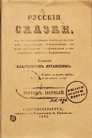 Первое издание Владимира Даля «Русские сказки. Пяток первый»