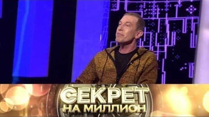 Сергей Соседов в передаче Секрет на миллион