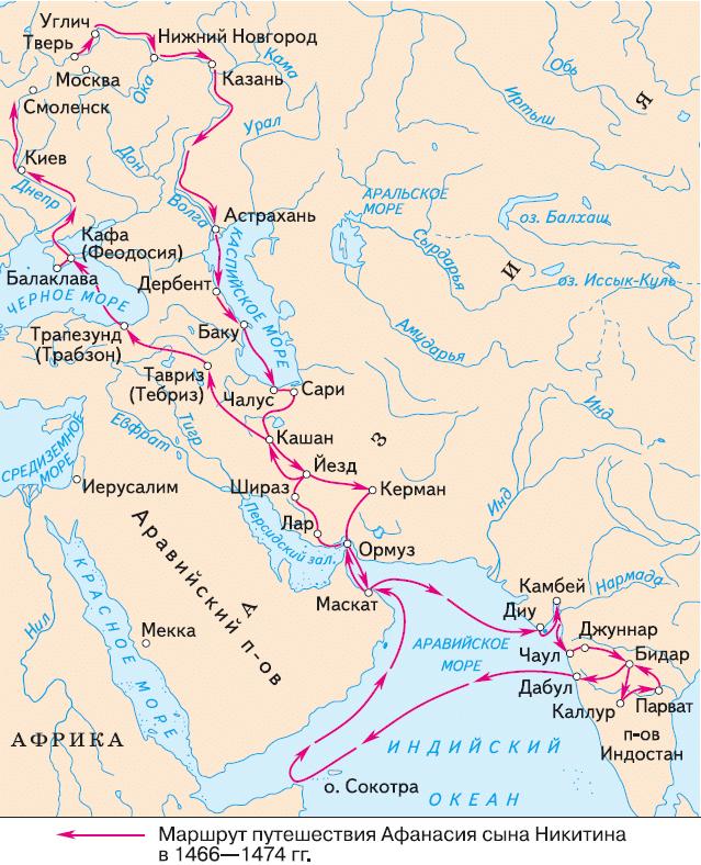 Маршрут экспедиции Афанасия Никитина