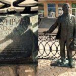 Памятники Александру Куприну