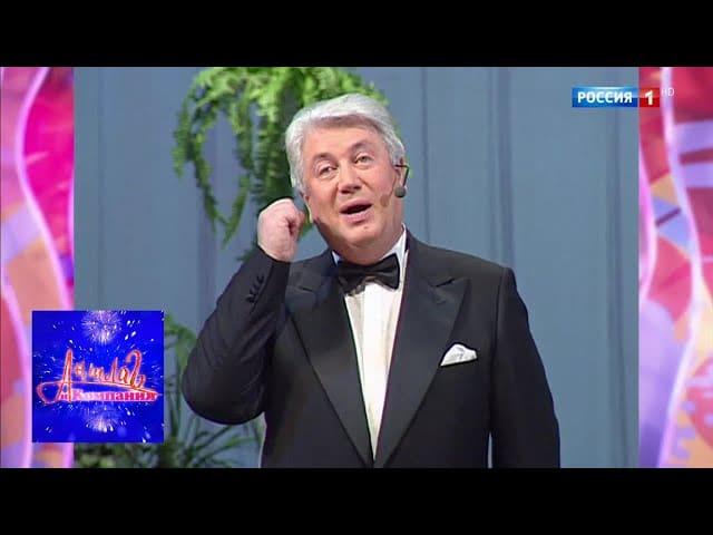 Владимир Винокур в программе «Аншлаг»