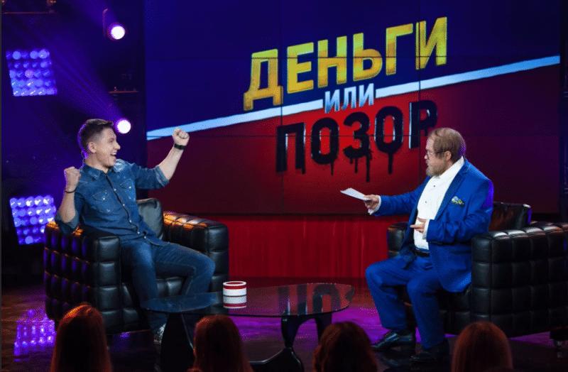 Тимур Батрутдинов в шоу «Деньги или позор»