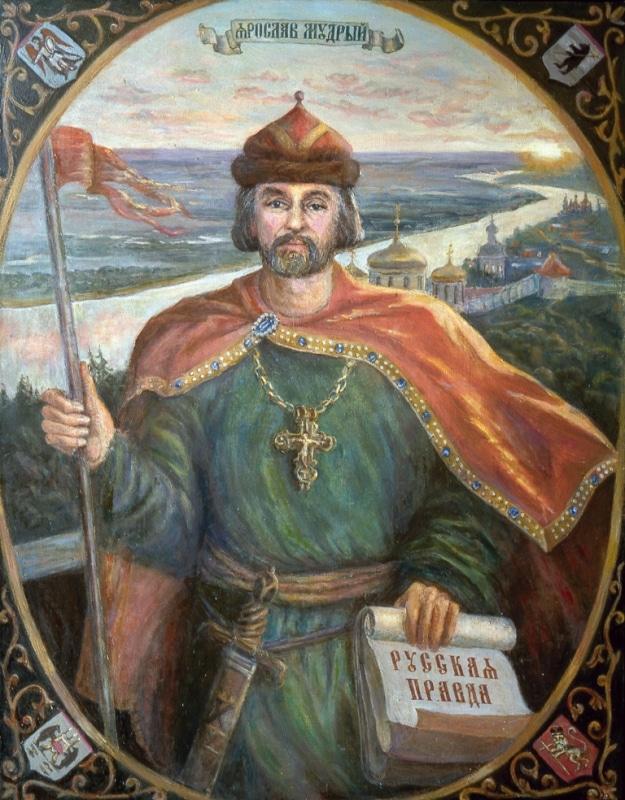 Ярослав Мудрый основатель законов «Русская правда»