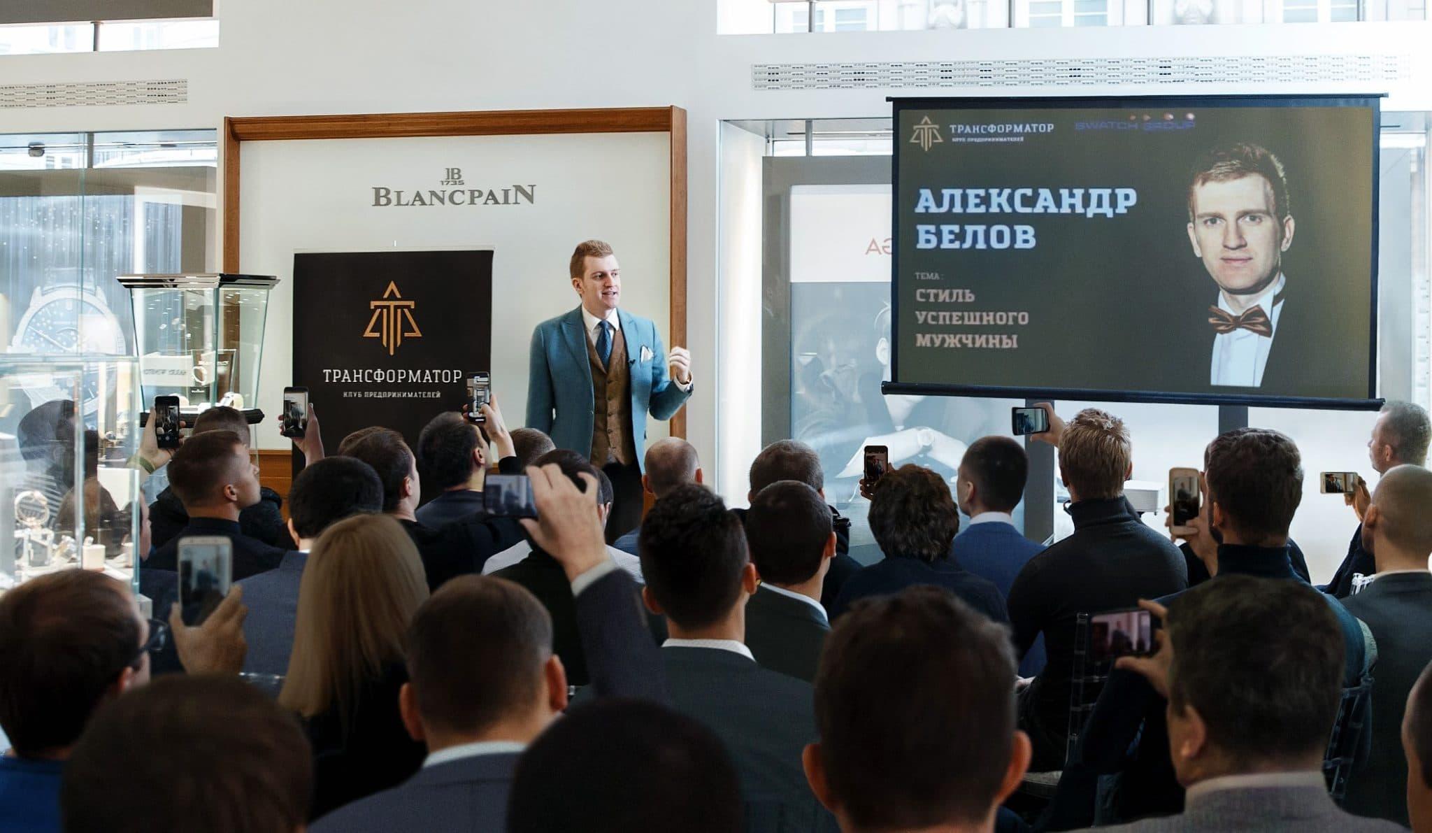 Выступление Александра Белова в клубе предпринимателей