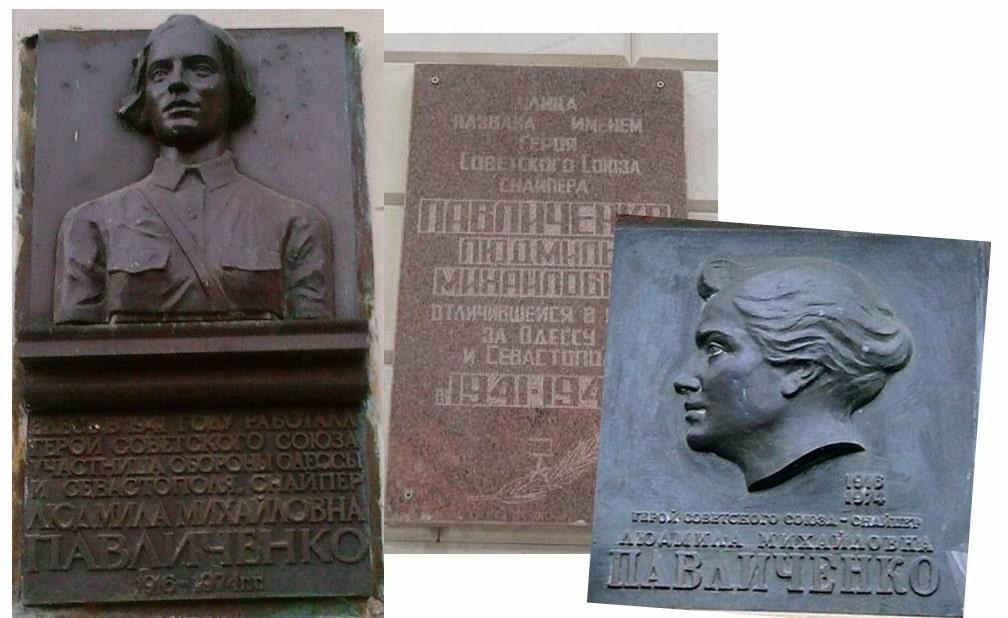 Памятник Людмиле Павличенко