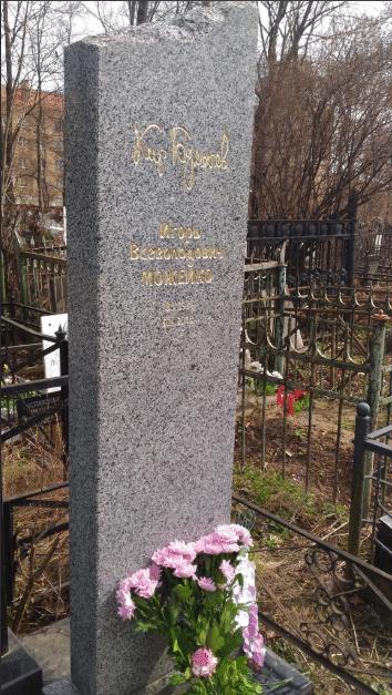 Могила Кира Булычева