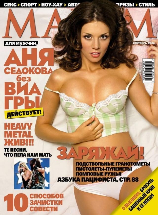 Анна Седокова на обложке журнала Максим