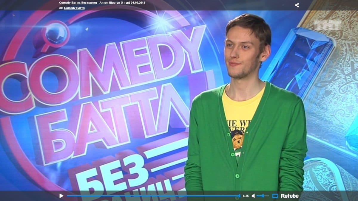 Антон Шастун в «Comedy Баттл»