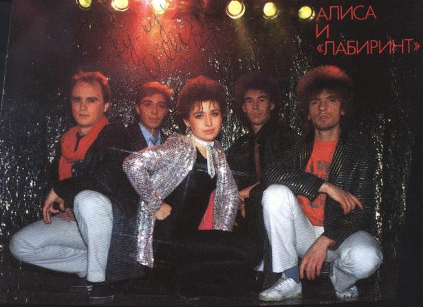 Алиса Мон с группой «Лабиринт»
