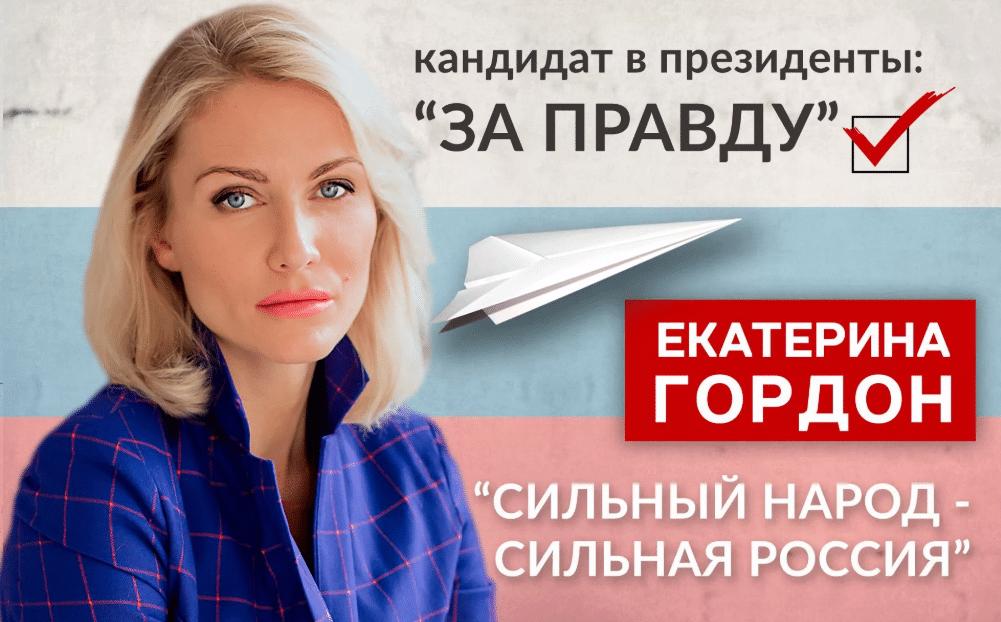 Катя Гордон кандидат в президенты