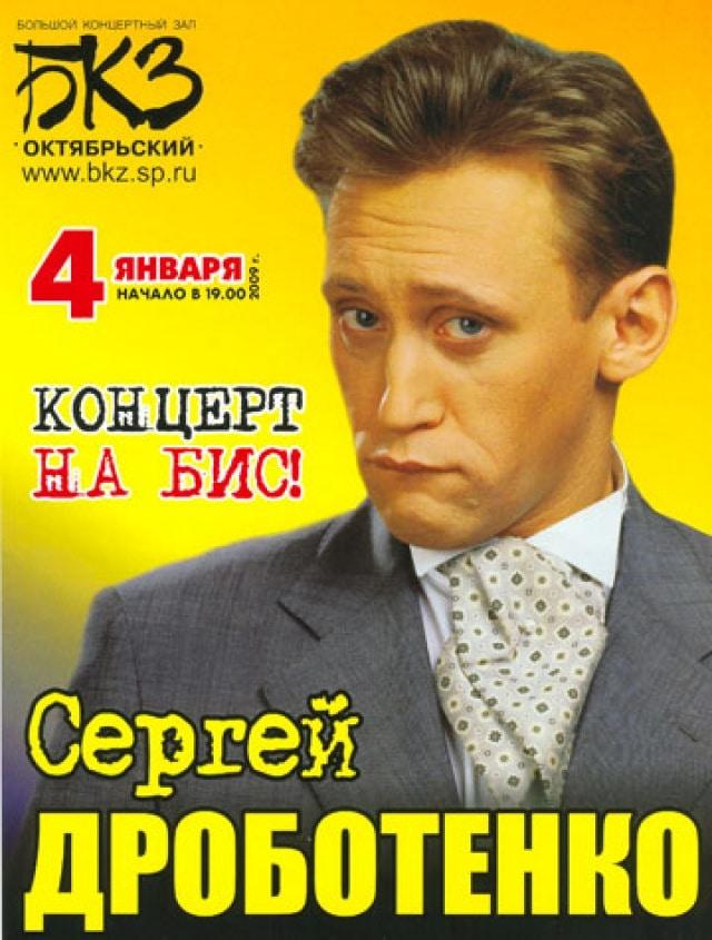 Сергей Анатольевич Дроботенко