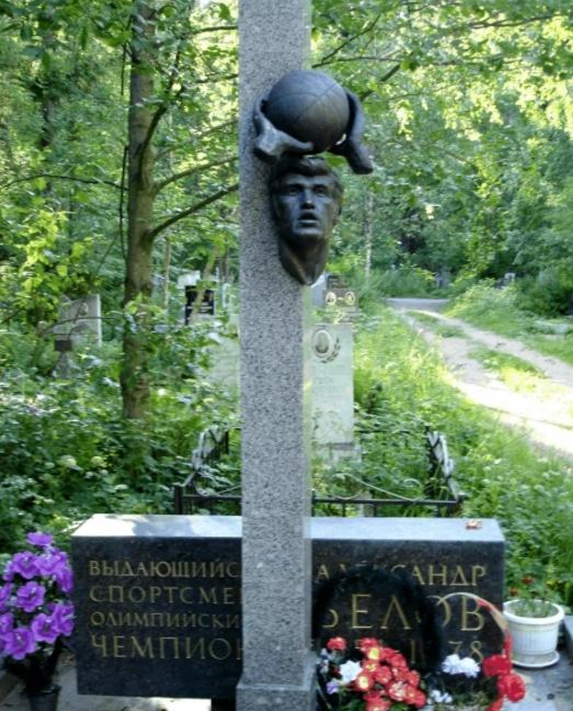 Александр Александрович Белов
