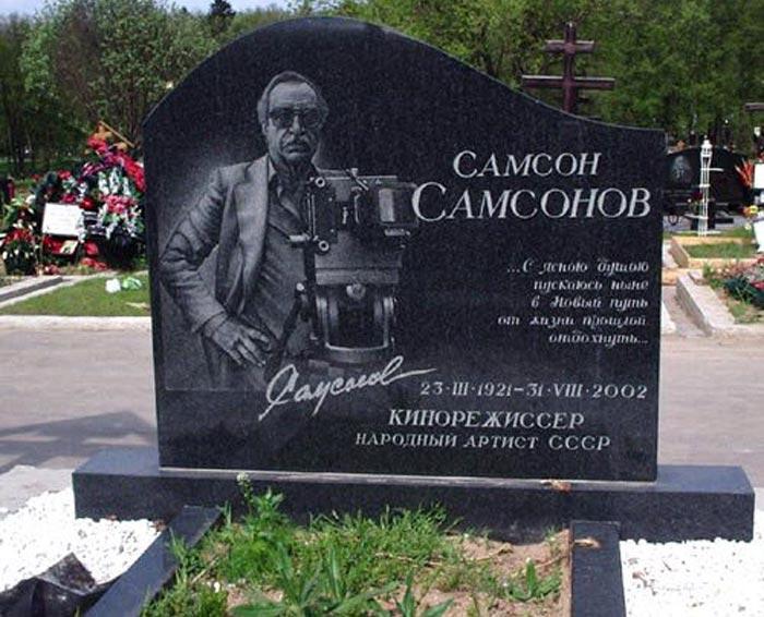 Самсон Иосифович Самсонов