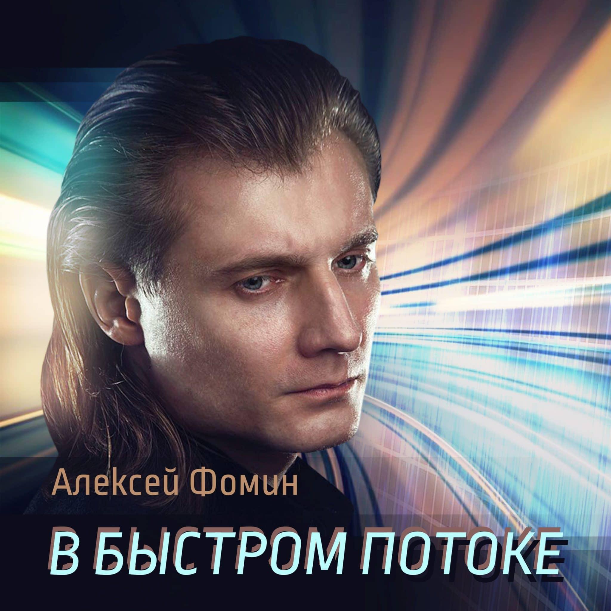 """Алексей Фомин на обложке альбома """"В быстром потоке"""""""