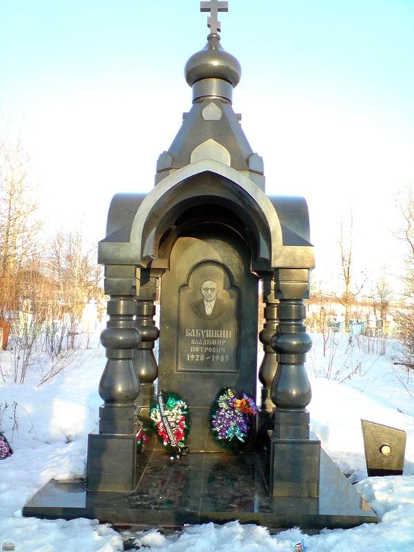 Вася Бриллиант (Владимир Петрович Бабушкин)