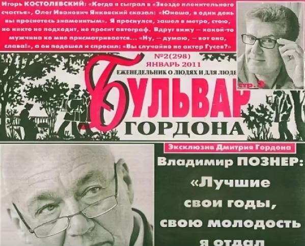 Дмитрий Ильич Гордон