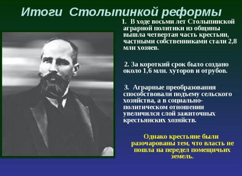 Петр Аркадьевич Столыпин
