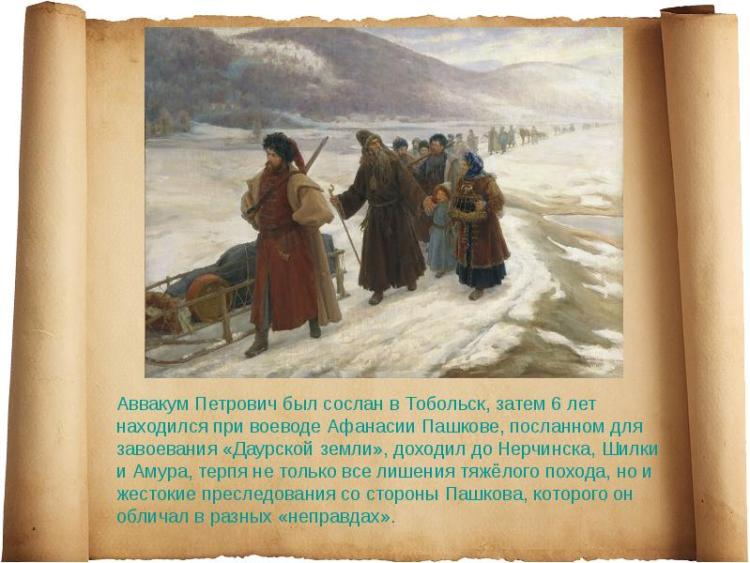 Протопоп Аввакум Петров