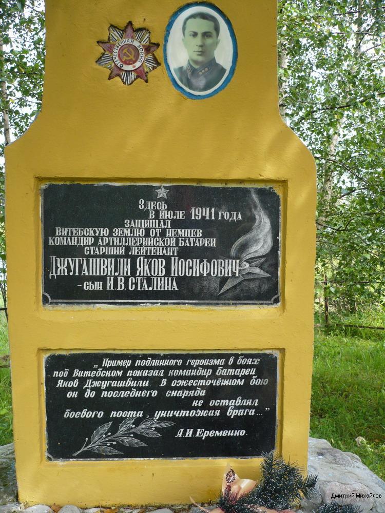 Яков Иосифович Сталин (Джугашвили)