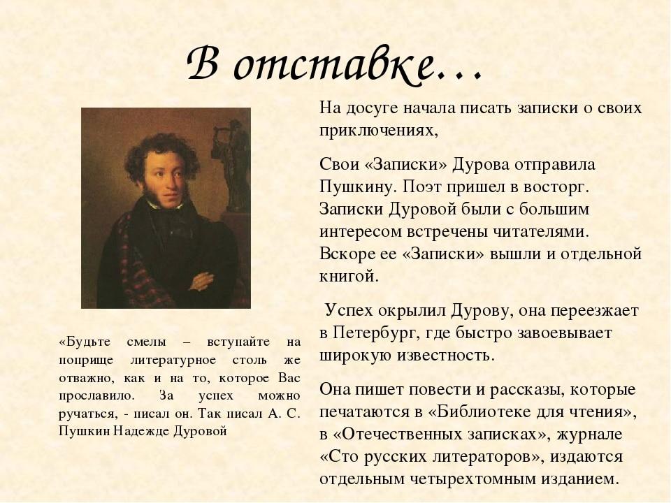 Надежда Андреевна Дурова