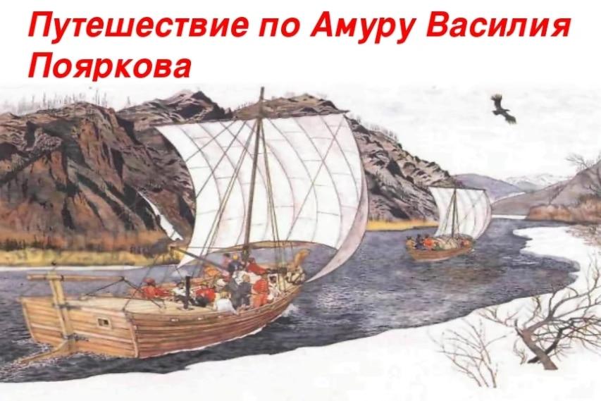 Василий Данилович Поярков