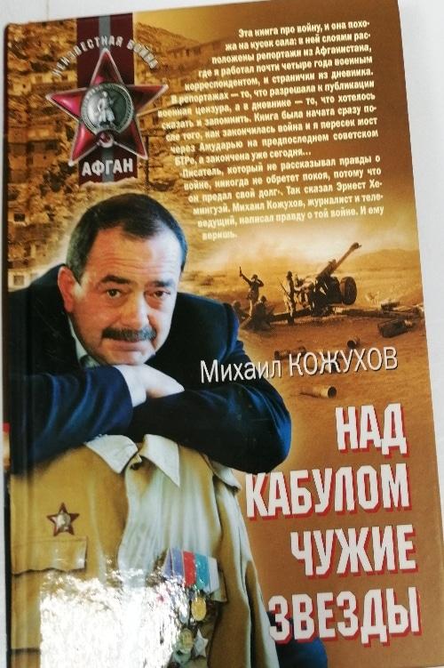 Михаил Юрьевич Кожухов